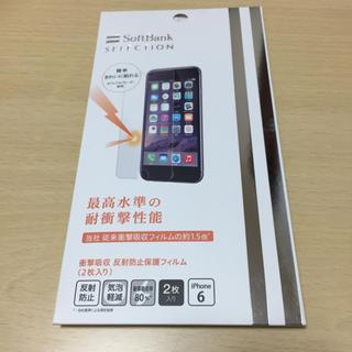 ソフトバンク(Softbank)のiPhone 6 衝撃吸収 反射防止保護フィルム 1枚(保護フィルム)
