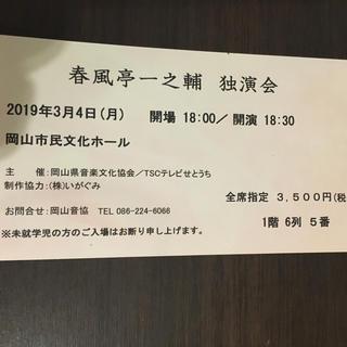 春風亭一之輔 独演会 岡山(落語)