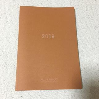 オゥパラディ(AUX PARADIS)のスケジュール帳(カレンダー/スケジュール)