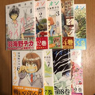 3月のライオン 1〜9巻 セット(青年漫画)