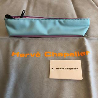 エルベシャプリエ(Herve Chapelier)のエルベシャプリエ   ペンケース 廃盤(ペンケース/筆箱)