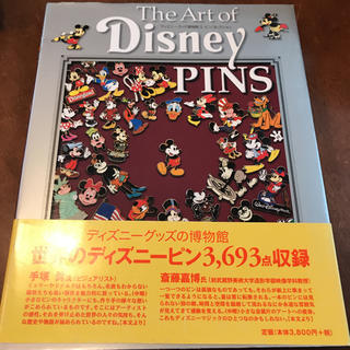 ディズニー(Disney)のThe art of Disney pins(洋書)