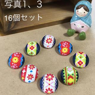 くるみボタン 18㎜ 16個セット(各種パーツ)