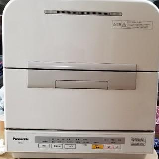 パナソニック(Panasonic)のパナソニック 食器洗い乾燥機 NP-TM9(食器洗い機/乾燥機)
