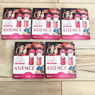 アジエンス(ASIENCE)の新アジエンス シャンプー&コンディショナー(シャンプー)
