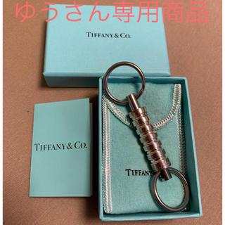ティファニー(Tiffany & Co.)の【ゆうさん専用】ティファニー   キーリング  925スターリングシルバー(キーホルダー)