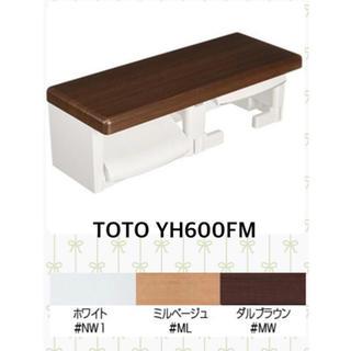 #TOTO トイレットペーパホルダー 紙巻器 YH600FM #MW(トイレ収納)