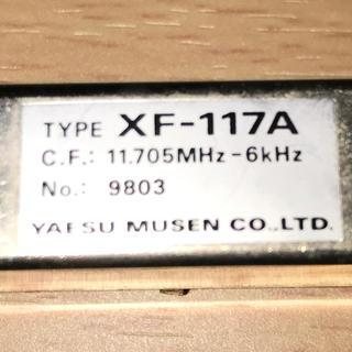 YAESU純正 XF-117A AM-Filter(アマチュア無線)