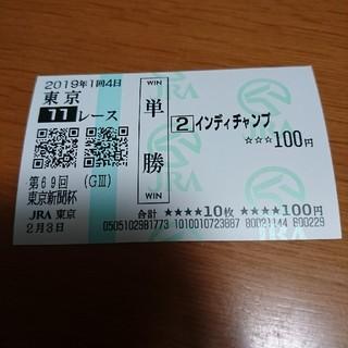 記念 馬券 単勝 東京新聞杯 インディチャンプ(その他)