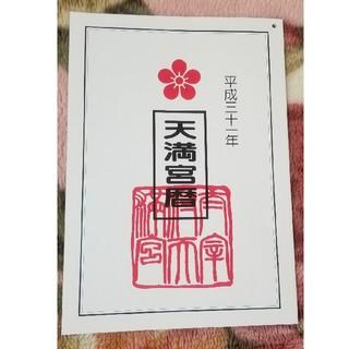 太宰府天満宮 平成三十一年 天満宮歴(カレンダー)