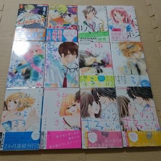 1冊100円 ⑤ ☆ 1・2巻 少女漫画(少女漫画)