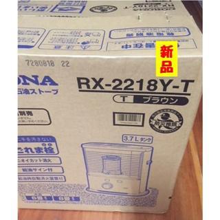 コロナ(コロナ)のコロナ 石油ストーブ RX-2218Y-T 新品 ブラウン 低価格商品(ストーブ)