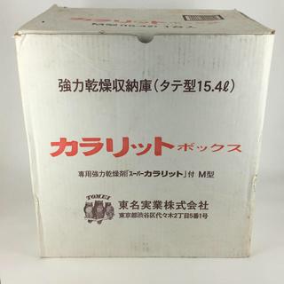 防湿庫ボックス - カラリット -(防湿庫)