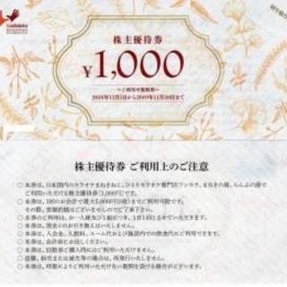 コシダカ まねきねこ 株主優待券5000円分(その他)
