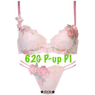 ワコール(Wacoal)のサルート 62 ピンク P-upブラ&ソング(ブラ&ショーツセット)