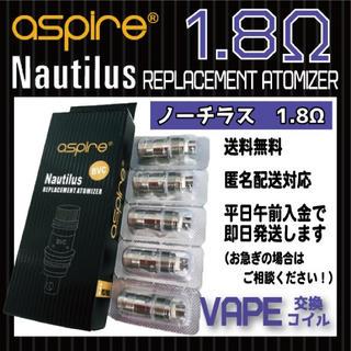 アスパイア(aspire)の【送料無料】 vape アスパイア  ノーチラス コイル 1.8Ω 5個(タバコグッズ)