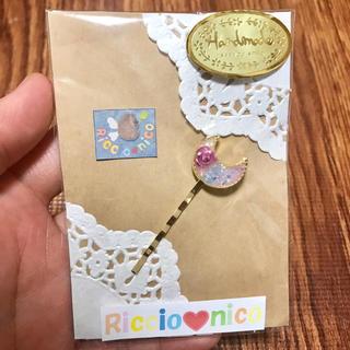 R033 Riccio♡nico ピン 三日月 ハンドメイド(その他)
