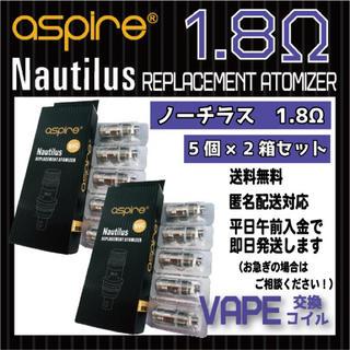 アスパイア(aspire)の【送料無料】 vape アスパイア  ノーチラス コイル 1.8Ω 5個×2箱(タバコグッズ)