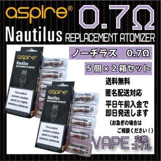 アスパイア(aspire)の【送料無料】 vape アスパイア  ノーチラス コイル 0.7Ω 5個×2箱(タバコグッズ)