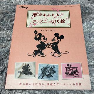 ディズニー(Disney)のディズニー切り絵本(趣味/スポーツ/実用)