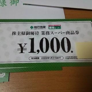 最新 神戸物産株主優待券23000円分 クリックポスト送料無料(ショッピング)