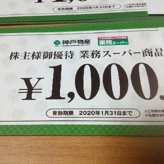 最新 神戸物産株主優待券3万円分クリックポスト送料無料(ショッピング)