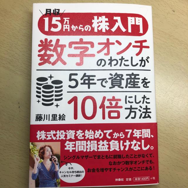 月収15万円からの株入門 エンタメ/ホビーの本(ビジネス/経済)の商品写真