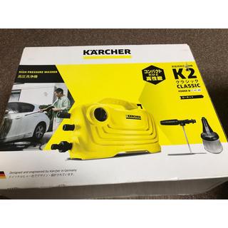 ケーツー(K2)のケルヒャー高圧洗浄機(洗車・リペア用品)
