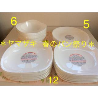 ヤマザキセイパン(山崎製パン)の新品   ヤマザキ春のパン祭り   白いお皿   フランス製   まとめ売り❤︎(食器)