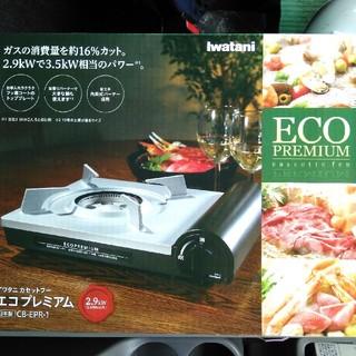 イワタニ(Iwatani)のぽろり様専用【超美品使用3回】イワタニ カセットコンロ カセットフー エコプレミ(調理機器)