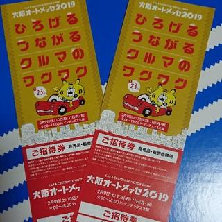 大阪オートメッセ 2019  チケット 2枚セット レターパック無料(モータースポーツ)