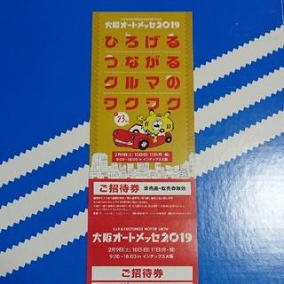 大阪オートメッセ 1019  チケット(モータースポーツ)