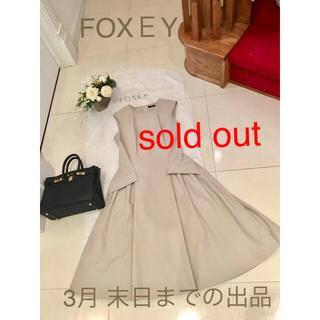 フォクシー(FOXEY)のFoxey NewYork オードリー 38  (ひざ丈ワンピース)