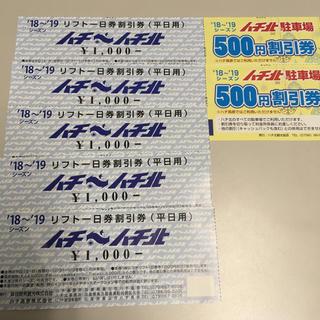 ハチ北 リフト券 駐車券 割引券(スキー場)