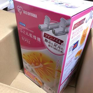 アイリスオーヤマ(アイリスオーヤマ)の布団乾燥機 カラリエ(衣類乾燥機)
