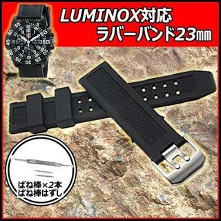 Luminox ルミノックス ラバーベルト 23 腕時計 互換品 シルバーバック(楽器のおもちゃ)