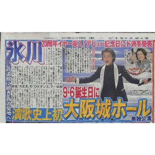 【氷川きよし】デイリースポーツ掲載記事(ニュース/総合)