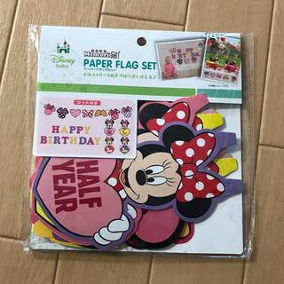 ディズニー(Disney)の【新品未使用】ペーパーフラッグセット ミニー(その他)