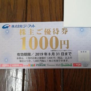 アスビー(ASBee)のジーフット 株主優待 1000円(ショッピング)
