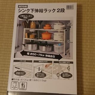 ニトリ シンク下収納ラック 2段(キッチン収納)