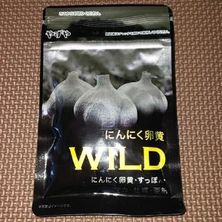 ヤズヤ(やずや)の☆やずやのにんにく卵黄【WILD】☆(ビタミン)