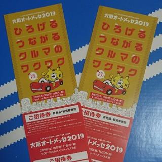 大阪オートメッセ 2019  チケット  2枚セット(モータースポーツ)