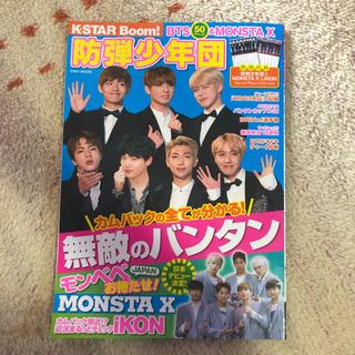 ボウダンショウネンダン(防弾少年団(BTS))のK☆STAR Boom!(その他)