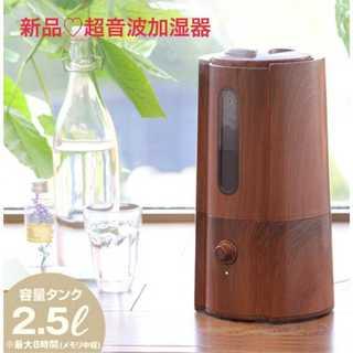 超音波加湿器 2.5L Dolce タワー(加湿器/除湿機)