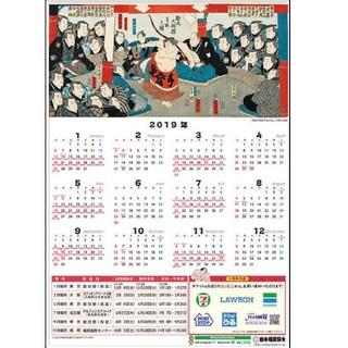 【非売品】大相撲カレンダーポスター2019(相撲/武道)