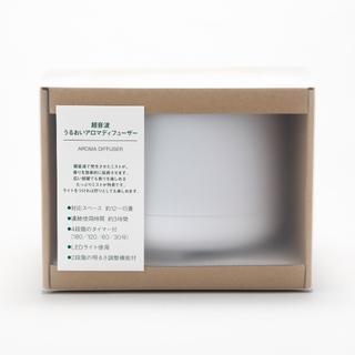 MUJI (無印良品) - *保証書付* 無印良品 超音波うるおいアロマディフューザー