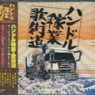 ハンドル稼業歌街道~サービスエリアから愛をこめて~トラック野郎【新品CD】 (演歌)