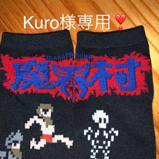 カプコン(CAPCOM)のKuro様専用❣️(ソックス)