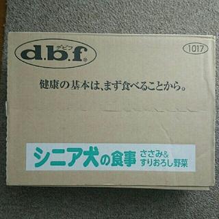 デビフ(dbf)のみんみん様専用  2箱★値下げ  d.b.fシニア犬の食事  (ペットフード)