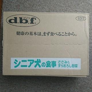 デビフ(dbf)の★値下げ  d.b.fシニア犬の食事(ペットフード)